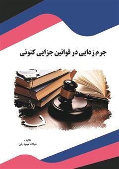 دانلود کتاب جرمزدایی در قوانین جزایی کنونی