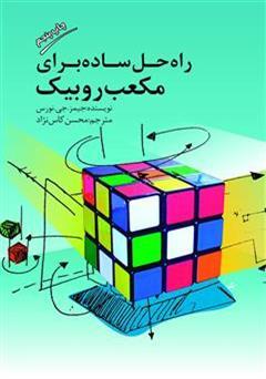 راه حل ساده برای مکعب روبیک