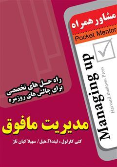 دانلود کتاب مدیریت مافوق: راه حل های تخصصی برای چالش های روزمره