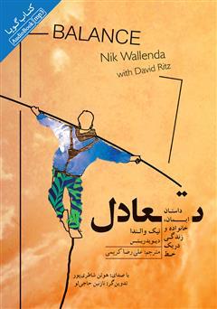دانلود کتاب صوتی تعادل: داستان ایمان، خانواده و زندگی در یک خط