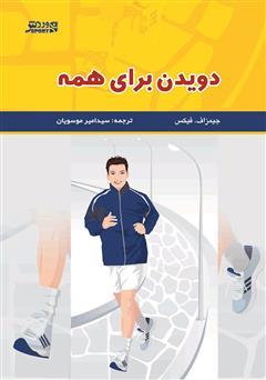 دانلود کتاب دویدن براى همه: راهنمایی کامل برای دویدن در راستای کسب سلامتی و تندرستی و حفظ اصولی آن