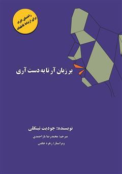 دانلود کتاب بر زبان آر تا بدست آری: راهنمای افراد برای ارتباط قاطعانه