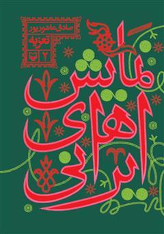 نمایش های ایرانی (جلد دوم) - تعزیه
