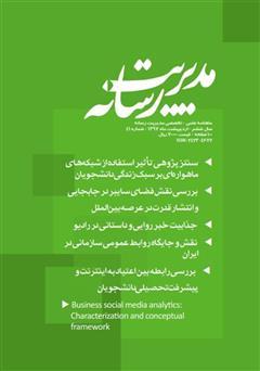 دانلود ماهنامه مدیریت رسانه - شماره 41