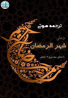 دانلود کتاب صوتی ترجمهی دعای ماه رمضان