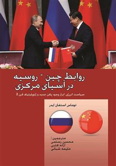 دانلود کتاب روابط چین - روسیه در آسیای مرکزی