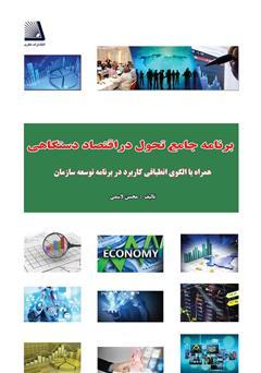 دانلود کتاب برنامه جامع تحول در اقتصاد دستگاهی