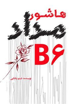 دانلود کتاب هاشور مداد B6