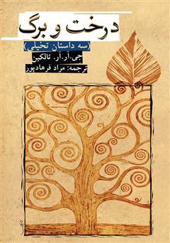 دانلود کتاب درخت و برگ