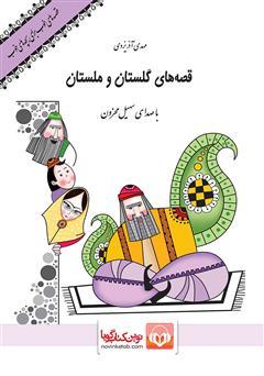 دانلود کتاب صوتی قصههای گلستان و ملستان