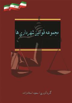 دانلود کتاب مجموعه قوانین شهرداریها