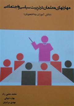 دانلود کتاب مهارتهای معلمان در تربیت سیاسی و اجتماعی