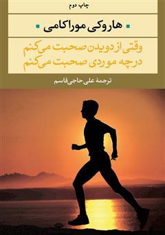 دانلود کتاب وقتی از دویدن صحبت میکنم، در چه موردی صحبت میکنم؟