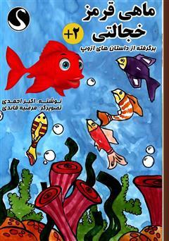 دانلود کتاب ماهی قرمز خجالتی