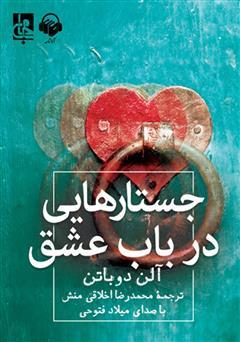 دانلود کتاب صوتی جستارهایی در باب عشق