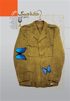 دانلود کتاب جاده جنگ - جلد 8