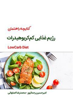 دانلود کتاب راهنمای رژیم غذایی کم کربوهیدرات