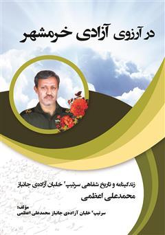 دانلود کتاب در آرزوی آزادی خرمشهر: زندگینامه و تاریخ شفاهی سرتیپ 2 خلبان آزاده جانباز محمدعلی اعظمی