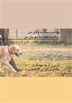 دانلود کتاب بهداشت سگ با وفای من سلامت خانواده مهربان من