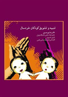 دانلود کتاب تنبیه و تشویق کودکان خردسال