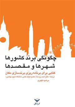 دانلود کتاب چگونگی برند کشورها، شهرها و مقصدها