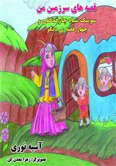 دانلود کتاب قصههای سرزمین من: سوسک سیاه چارقد گلی و چهار قصهی دیگر