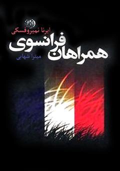 دانلود کتاب همراهان فرانسوی