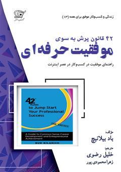 دانلود کتاب 42 قانون برای پرش به سوی موفقیت حرفهای