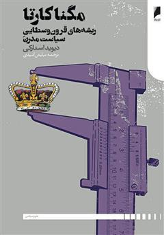 دانلود کتاب مگناکارتا: ریشههای قرون وسطایی سیاست مدرن