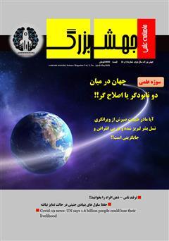 دانلود ماهنامه علمی جهش بزرگ - شماره 15 و 16