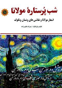 دانلود کتاب شب پرستاره مولانا