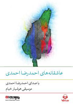 دانلود کتاب صوتی عاشقانههای احمدرضا احمدی