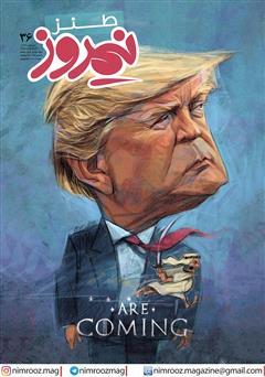 دانلود ماهنامه طنز نیمروز - شماره 36- زمستان 97