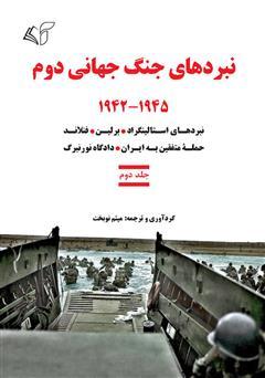 دانلود کتاب نبردهای جنگ جهانی دوم - جلد دوم