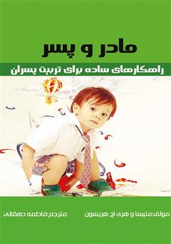 دانلود کتاب مادر و پسر: راهکارهای ساده برای تربیت پسران