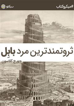 دانلود کتاب صوتی ثروتمندترین مرد بابل
