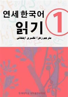 دانلود کتاب Yonsei Reading Korean 1 (یانسه زبان کرهای 1)