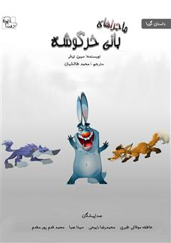 دانلود کتاب صوتی ماجراهای بانی خرگوشه