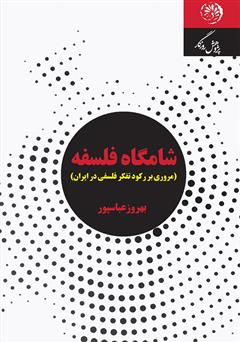 دانلود کتاب شامگاه فلسفه: مروری بر رکود تفکر فلسفی در ایران