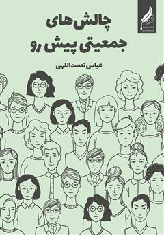 دانلود کتاب چالشهای جمعیتی پیش رو
