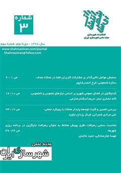 دانلود مجله علمی شهرسازی ایران - شماره 3