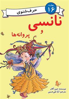 دانلود کتاب نانسی و پروانهها