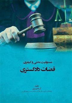 دانلود کتاب مسئولیت مدنی و کیفری قضات دادگستری