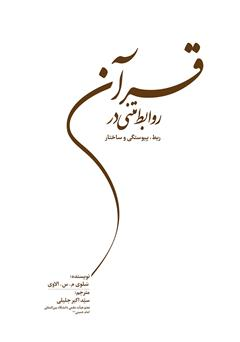 دانلود کتاب روابط متنی در قرآن: ربط، پیوستگی و ساختار