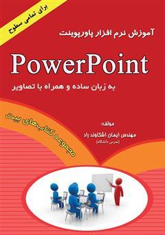 دانلود کتاب آموزش نرم افزار PowerPoint