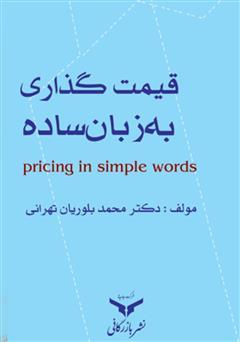 دانلود کتاب قیمت گذاری به زبان ساده