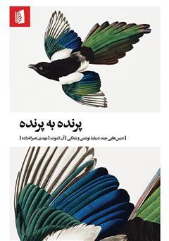 دانلود کتاب پرنده به پرنده: درسهایی چند درباره نوشتن و زندگی