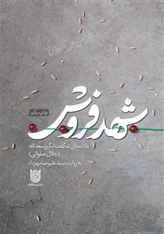 دانلود کتاب شهدفروش: روایت داستانی بر اساس زندگی تخریبچی شهید سعدالله شهدفروش