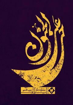 دانلود کتاب حی علی الجنون (پیش به سوی دیوانگی)