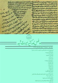 دانلود دو فصلنامه کتیبه میراث شیعه - شماره 3